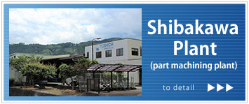 Shibakawa Plant (part machining plant)