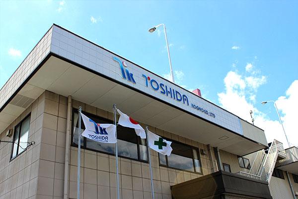 トシダ工業株式会社本社